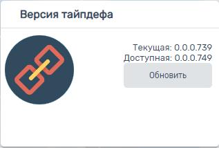 Тайпдеф.png